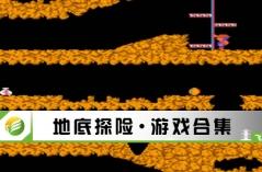 地底探险·游戏合集