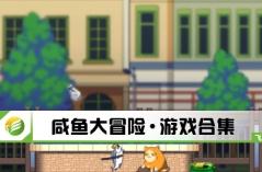 咸鱼大冒险·游戏合集
