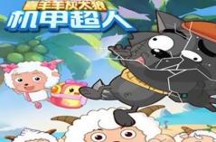 喜羊羊灰太狼机甲超人・游戏合集