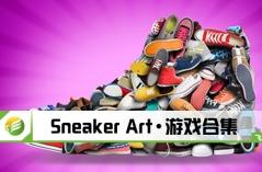 Sneaker Art·游戏合集