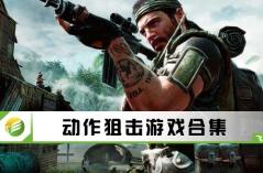 动作狙击游戏合集