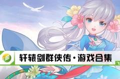 轩辕剑群侠传·游戏合集