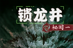 锁龙井秘闻·游戏合集