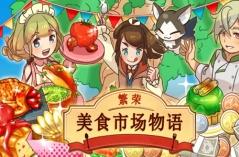 繁荣美食市场物语·游戏合集