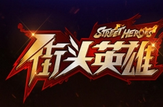 街头英雄·游戏合集