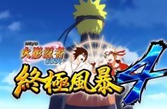 火影忍者究极忍者风暴4·游戏合集