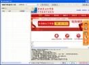 QQ空间备份工具V3.3.7.6 绿色免费版