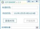 红叶自动校时V3.5 简体中文绿色免费版