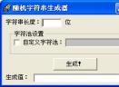 随机字符串生成器V0.1 中文绿色免费版