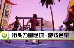 街头力量足球·游戏合集