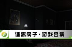 逃离房子·游戏合集