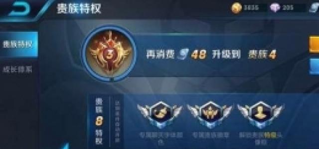 王者荣耀V8号账号密码共享大全