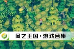 风之王国·游戏合集