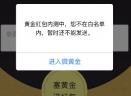 腾讯黄金红包内测版V1.0 官方版