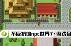 不反抗的npc世界7·游戏合集