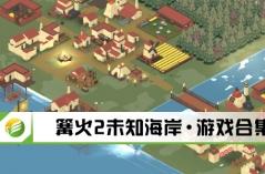 篝火2未知海岸·游戏合集