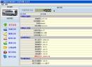 康康私车财务助手V1.1.18 绿色免费版