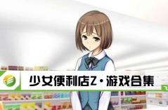 少女便利店Z・游戏合集