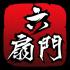 六扇门风云 V5.16 IOS版