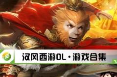 汉风西游OL·游戏合集