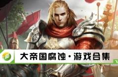 大帝国腐蚀·游戏合集