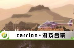 carrion·游戏合集