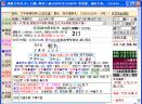 通胜万年历V1.53 简体中文绿色免费版