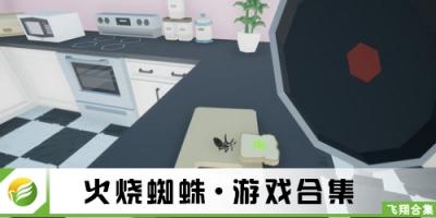 52z飞翔网小编整理了【火烧蜘蛛·游戏合集】,提供火烧蜘蛛汉化版、火烧蜘蛛免安装版/中文破解版下载。这款游戏采用经典的蜘蛛形象作为游戏主角,以独特的方块像素风格作为游戏背景,在游戏中,玩家可以同个各种不同的方式去消灭蜘蛛,各种不同道具供玩家使用。