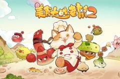 美食大战老鼠2·游戏合集