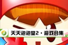 天天泡泡堂2·游戏合集