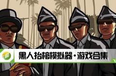 黑人抬棺模拟器·游戏合集