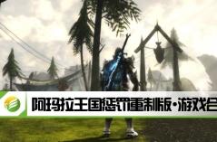 阿玛拉王国惩罚重制版·游戏合集