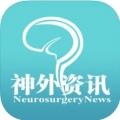 神外资讯 V3.1.8 苹果版