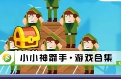 小小神箭手·游戏合集