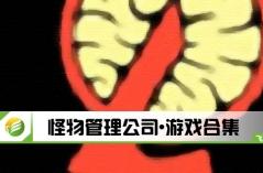 怪物管理公司・游戏合集