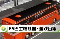 ES巴士模拟器·游戏合集