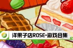 洋果子店ROSE・游戏合集
