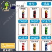 贪吃蛇擂台大比拼 贪吃蛇擂台大比拼官方唯一网站  1.2 苹果版