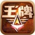 王牌战警 V3.2.3 苹果版