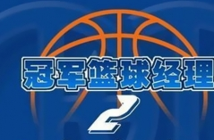 冠军篮球经理2·游戏合集