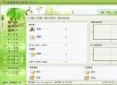 笨笨家庭记账本V2012 绿色免费版