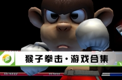 猴子拳击·游戏合集