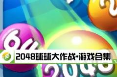 2048球球大作战・游戏合集