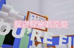 酒店清洁模拟器·游戏合集
