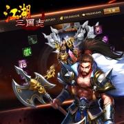 江湖三国志3D V1.0.9 苹果版