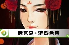后宫岛·游戏合集
