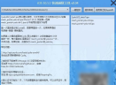 IOS10.1.1快速越狱工具V0.04 免费图文教程版