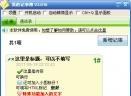 我的记事簿V3.016 中文绿色免费版