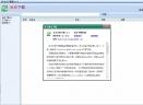 冰点文库下载器V3.1.4 绿色免费版