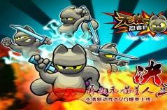 无敌忍者猫·游戏合集